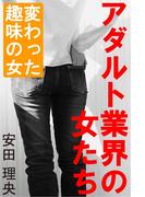アダルト業界の女たち―変わった趣味の女―(愛COCO!)