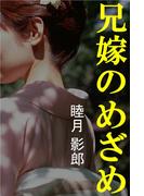 兄嫁のめざめ(愛COCO!)