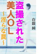 盗撮された美人OL~淫らな罠~(愛COCO!)