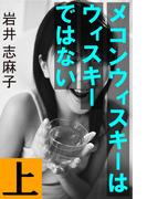 メコンウィスキーはウィスキーではない 上(愛COCO!)