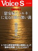 韓国を叱る 「慰安婦とハルキ」に見る日韓の深い溝 【Voice S】(Voice S)