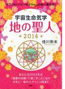 ミラクルハッピーなみちゃんの超☆運命学! 宇宙生命気学 地の聖人 2014