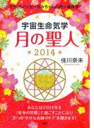 ミラクルハッピーなみちゃんの超☆運命学! 宇宙生命気学 月の聖人 2014