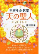 ミラクルハッピーなみちゃんの超☆運命学! 宇宙生命気学 天の聖人 2014
