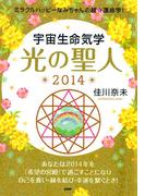 ミラクルハッピーなみちゃんの超☆運命学! 宇宙生命気学 光の聖人 2014