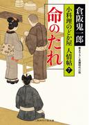 命のたれ(二見時代小説文庫)