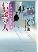信念の人(二見時代小説文庫)