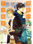 理系の恋文教室(シャレード文庫)