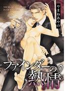 ファインダーの熱情【初回限定小冊子付版】(ビーボーイコミックス)