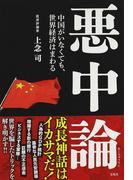 悪中論 中国がいなくても、世界経済はまわる