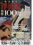 一度は見たい「浮世絵」名作100選 究極の名画を完全網羅!