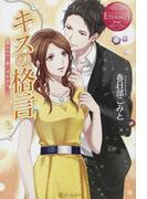 キスの格言 Airi & Yuki (エタニティブックス Rouge)(エタニティブックス)