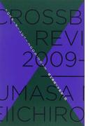 クロスボーダーレビュー 2009−2013