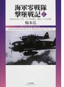 海軍零戦隊撃墜戦記 2 昭和18年8月−11月、ブイン防空戦と、前期ラバウル防空戦