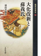 敗者の日本史 1 大化改新と蘇我氏