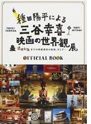 種田陽平による三谷幸喜映画の世界観展OFFICIAL BOOK 清須会議までの映画美術の軌跡、そして…