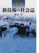 新技術の社会誌 (中公文庫 シリーズ日本の近代)(中公文庫)
