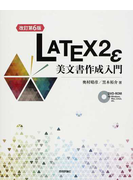 LATEX2e美文書作成入門 改訂第6版