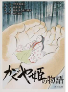 かぐや姫の物語 (角川文庫)(角川文庫)