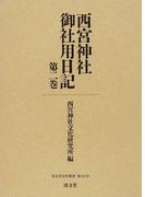 西宮神社御社用日記 第2巻 (清文堂史料叢書)