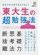 東大生の超勉強法 現役合格・首席卒業生が教える1を知り10を得る最強メソッド!!