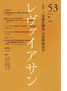 レヴァイアサン 53(2013秋) 〈特集〉「一党優位制後」の比較政治学