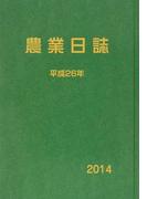農業日誌 平成26年