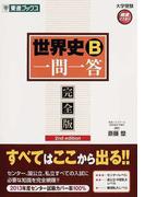 世界史B一問一答 完全版 2nd edition (東進ブックス 大学受験高速マスターシリーズ)