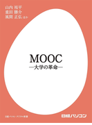 MOOC ―大学の革命―