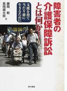 障害者の介護保障訴訟とは何か! 支援を得て当たり前に生きるために