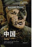 古代中国 兵士と馬とミイラが語る王朝の栄華 (NATIONAL GEOGRAPHIC ナショナルジオグラフィック考古学の探検)