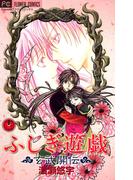 ふしぎ遊戯 玄武開伝 12(フラワーコミックス)