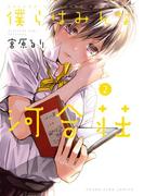 僕らはみんな河合荘(2)(YOUNG KING COMICS)