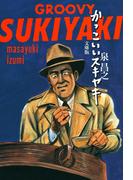 かっこいいスキヤキ(扶桑社コミックス)