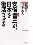 安倍晋三が、日本を復活させる