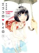 エゴコロ♥トイロ 1 (ヤングジャンプ・コミックスGJ)(ヤングジャンプコミックス)