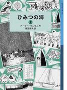 ひみつの海 上 (岩波少年文庫 ランサム・サーガ)