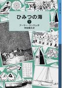 ひみつの海 下 (岩波少年文庫 ランサム・サーガ)