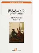 夢みる人びと (白水Uブックス 海外小説永遠の本棚 七つのゴシック物語)(白水Uブックス)