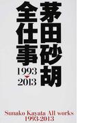 茅田砂胡全仕事1993−2013 (C・NOVELS Fantasia)(C★NOVELS FANTASIA)