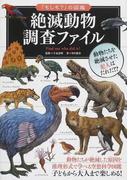絶滅動物調査ファイル