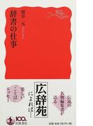 辞書の仕事 (岩波新書 新赤版)(岩波新書 新赤版)