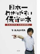 日本一わかりやすい保守の本 KAZUYA CHANNEL (SEIRINDO BOOKS)