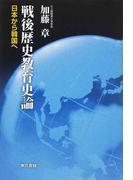 戦後歴史教育史論 日本から韓国へ