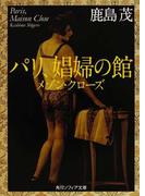 パリ、娼婦の館 メゾン・クローズ (角川ソフィア文庫)(角川ソフィア文庫)