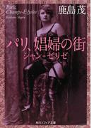 パリ、娼婦の街 シャン=ゼリゼ (角川ソフィア文庫)(角川ソフィア文庫)