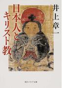 日本人とキリスト教 (角川ソフィア文庫)(角川ソフィア文庫)