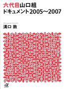 六代目山口組ドキュメント2005〜2007 (講談社+α文庫)(講談社+α文庫)