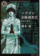 バチカン奇跡調査官 8 終末の聖母 (角川ホラー文庫)(角川ホラー文庫)