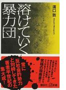 溶けていく暴力団 (講談社+α新書)(講談社+α新書)